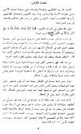 Muslim Sunni - alsunna.org - Page 3