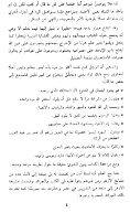 Muslim Sunni - alsunna.org - Page 4