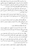 Muslim Sunni - alsunna.org - Page 5
