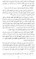 Muslim Sunni - alsunna.org - Page 6