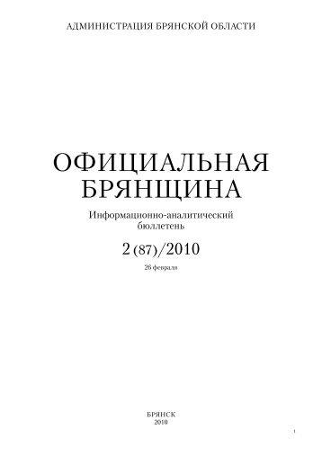 Официальная Брянщина 2010/02