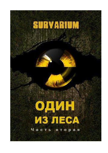 survarium-odin-iz-lesa-p2