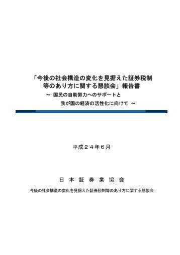 「今後の社会構造の変化を見据えた証券税制 等の ... - 日本証券業協会