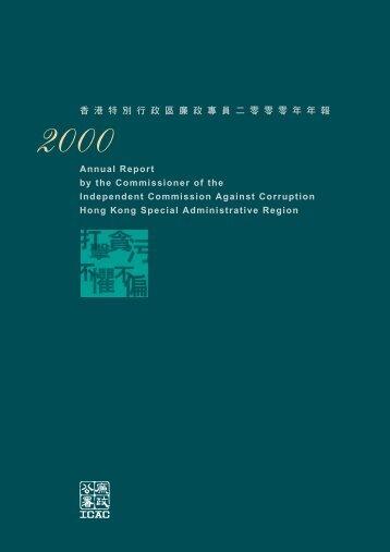 香港特別行政區廉政專員二零零零年年報Annual Report by ... - 廉政公署