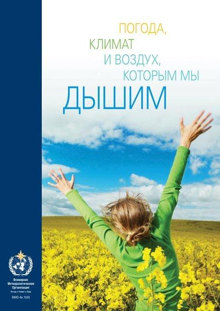 ПОГОДА, КЛИМАТ КОТОРЫМ МЫ И ВОЗДУХ, - E-Library - WMO