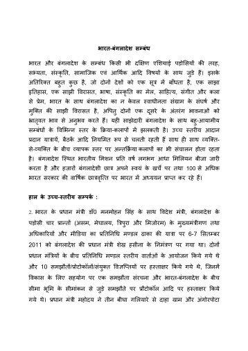 भारत-बंग लादेश स˛ बंध भारत और बंग लादेश के स˛बंध क