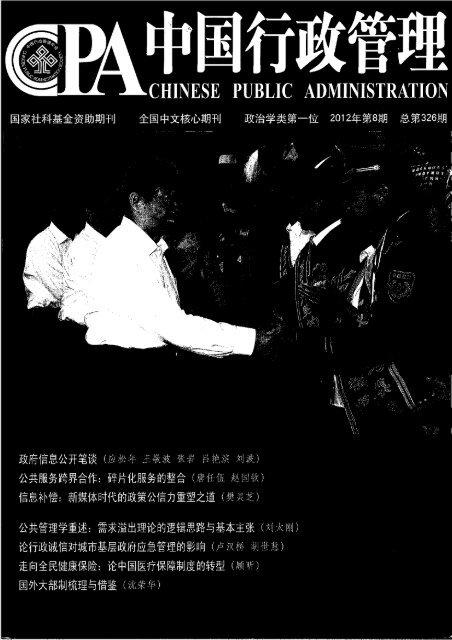 CHINESE PUBLIC ADMINISTRATION - 复旦大学国际关系与公共 ...