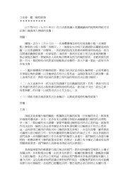 律政司司長黃仁龍資深大律師在立法會會議上就吳靄儀議員有關檢控 ...