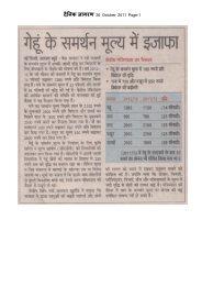 दैनिक जागरण 26 October 2011 Page-1 - Haryana Kisan Ayog