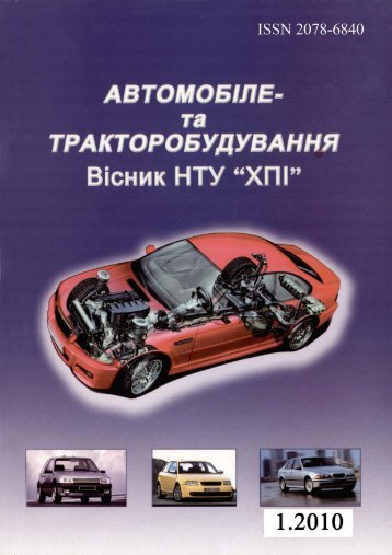 Вісник №1 PDF (Size: 6930 МБ) - Науково-технічна бібліотека ...