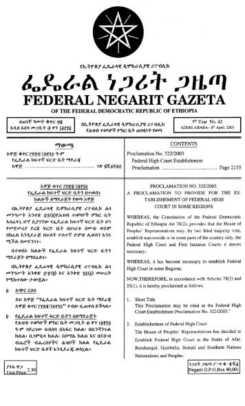 The Federal High Court Establishment Proclamation No. 322-2003