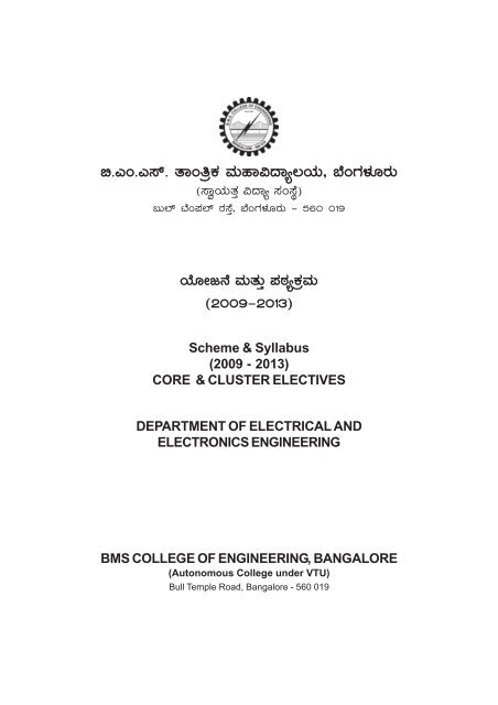 Syllabus For 2009 Batch Details1 Pdf Bms College Of