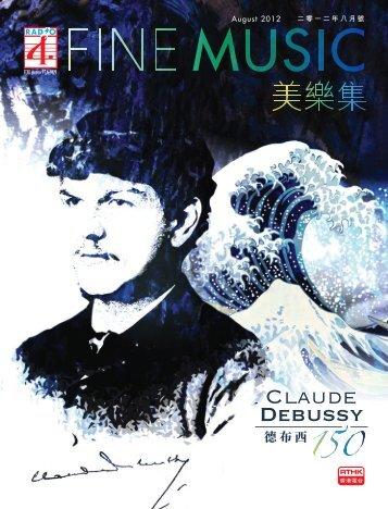 Finemusic 美樂集(08/2012) - 香港電台
