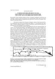 сезонная динамика видового состава и численности gastropoda ...