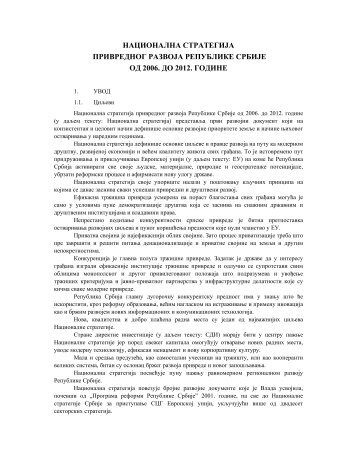 Nacionalna strategija privrednog razvoja Srbije 2006 - 2012.pdf
