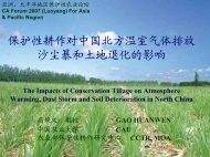 保护性耕作对中国北方温室气体排放沙尘暴和土地退化的影响