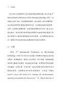 出國日期:2011/10/08~201 - 國家同步輻射研究中心 - Page 2