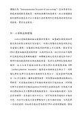 出國日期:2011/10/08~201 - 國家同步輻射研究中心 - Page 4