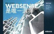 繁體中文 - Websense