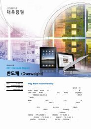 반도체 (Overweight) - 한국경제TV