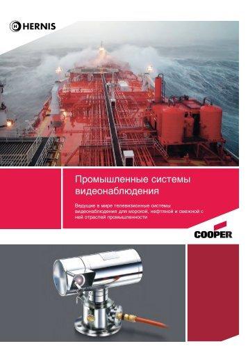 Промышленные системы видеонаблюдения - HERNIS Scan ...