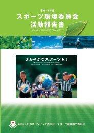平成17年度 - 日本オリンピック委員会