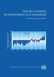 погода и климат: их изменчивость и изменение - E-Library - WMO