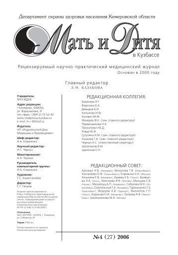 №4 (27) 2006 - Медицина и Просвещение