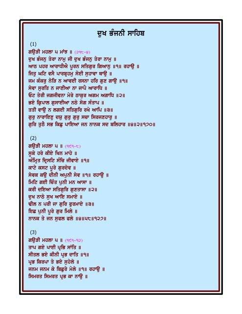 Japji Sahib Pdf File