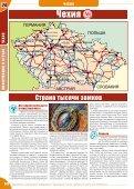Испания НАДПИСЬ И КАРТИНКА - Page 2