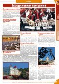 Испания НАДПИСЬ И КАРТИНКА - Page 5