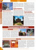 Испания НАДПИСЬ И КАРТИНКА - Page 6