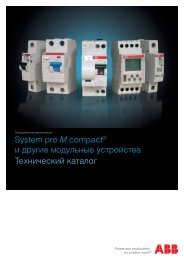 Скачать каталог ABB System pro M compact