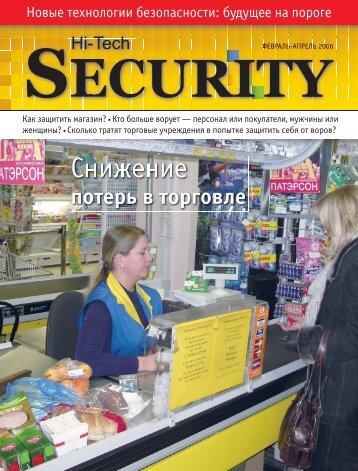 """Журнал """"Hi-Tech Security"""" №1(2) 2006 (февраль-апрель) - ITV"""