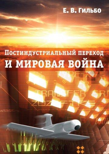 gilbo_postindustr_revolution