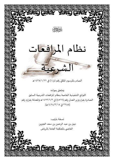 نظام المرافعات الشرعية لوائح نظام المرافعات السابق نسخة القاضي نبيل الجبرين