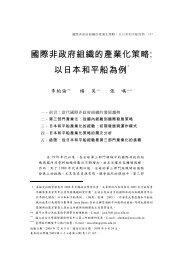 國際非政府組織的產業化策略: 以日本和平船為例* - 東吳大學