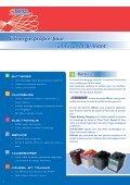 Batteries - Emrol - Page 2