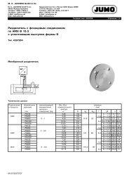 Разделитель с фланцевым соединением поANSIB16.5 с ...