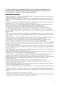 Internationale erfaringer med boformer og bedring - Socialstyrelsen - Page 7