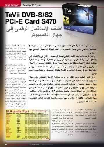 TeVii DVB-S/S2 PCI-E Card S470