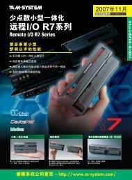 少点数小型一体化远程I/O R7系列 - M-System