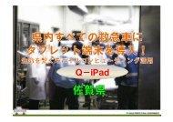 Q-iPad