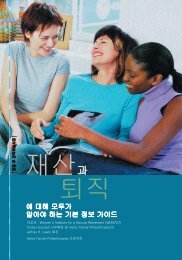 에 대해 모두가 알아야 하는 기본 정보 가이드 - Women's Institute for a ...