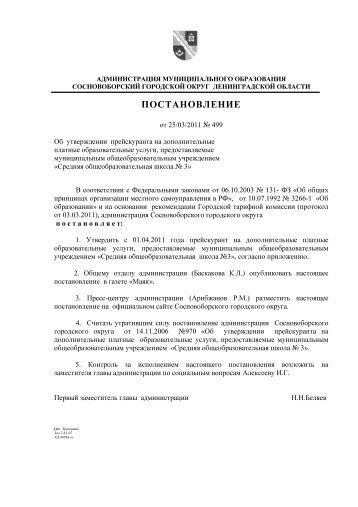 Постановление об утверждении прейскуранта на ... - Школа №3