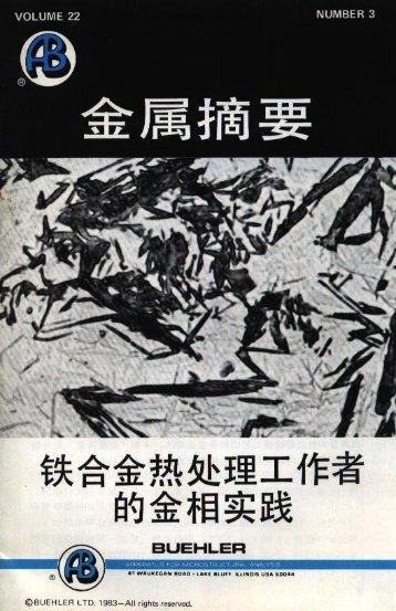 Metal Digest (Chinese)
