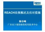 《REACH法规的技术要求及对纺织制衣行业的影响》 讲者: 陈谷峰博士