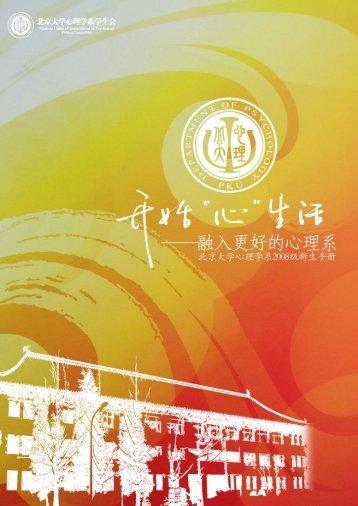 """《开始""""心""""的生活——融入更好的心理系》新生手册 ... - 北京大学心理学系"""