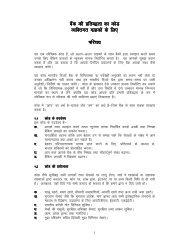 For_individual_customers - Baroda UP Gramin Bank