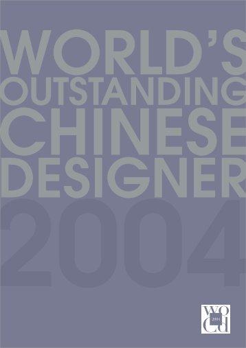 香港設計中心 - Hong Kong Design Centre